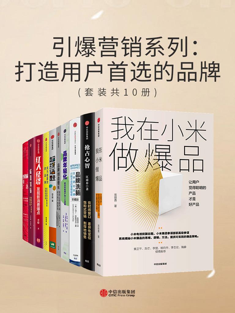引爆营销系列:打造用户首选的品牌(套装共10册)