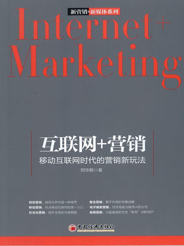 互联网+营销:移动互联网时代的营销新玩法