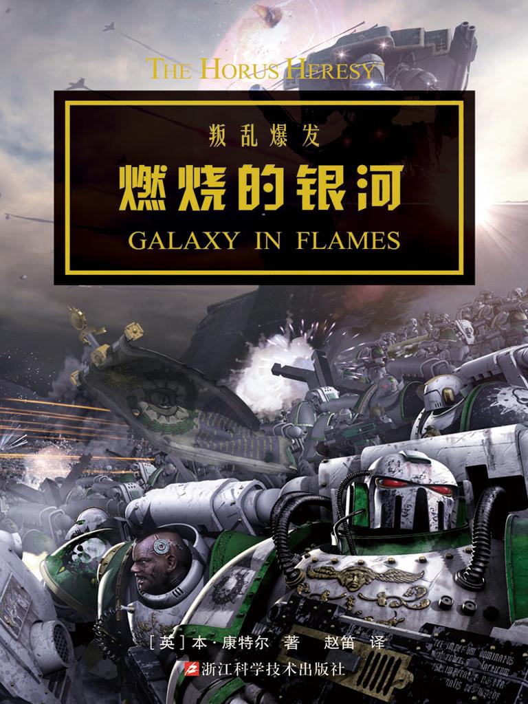 战锤·荷鲁斯之乱:燃烧的银河(战锤系列)