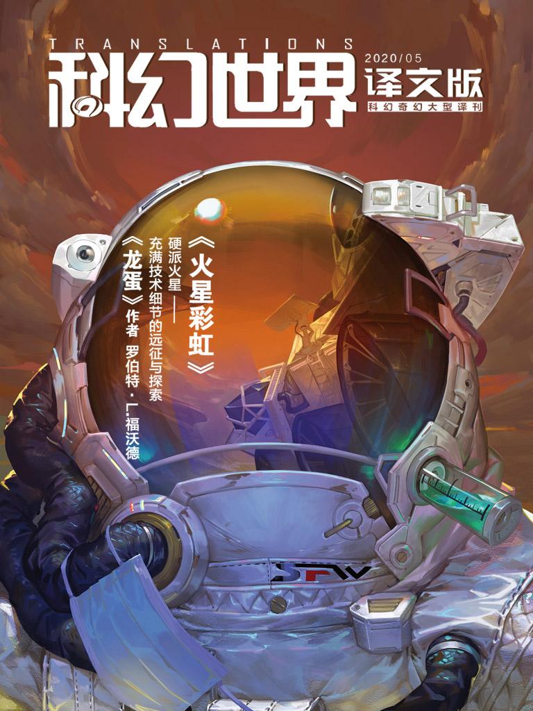 科幻世界·译文版(2020年5月)