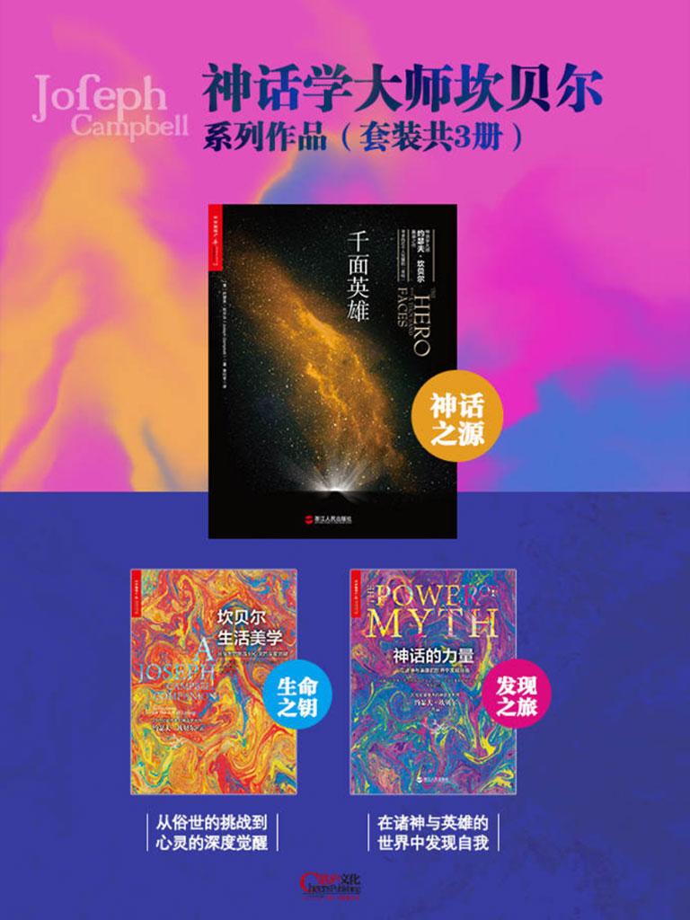 神话学大师坎贝尔系列作品(共三册)
