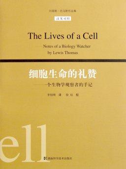 细胞生命的礼赞(刘易斯·托马斯作品集)