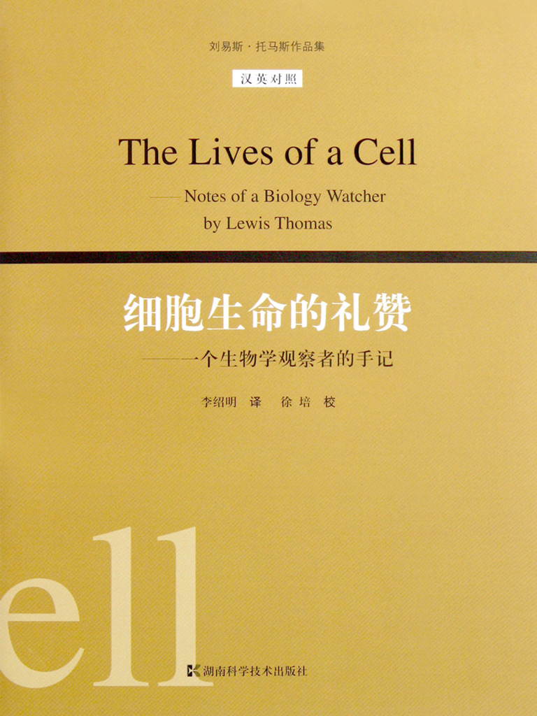 細胞生命的禮贊(劉易斯·托馬斯作品集)