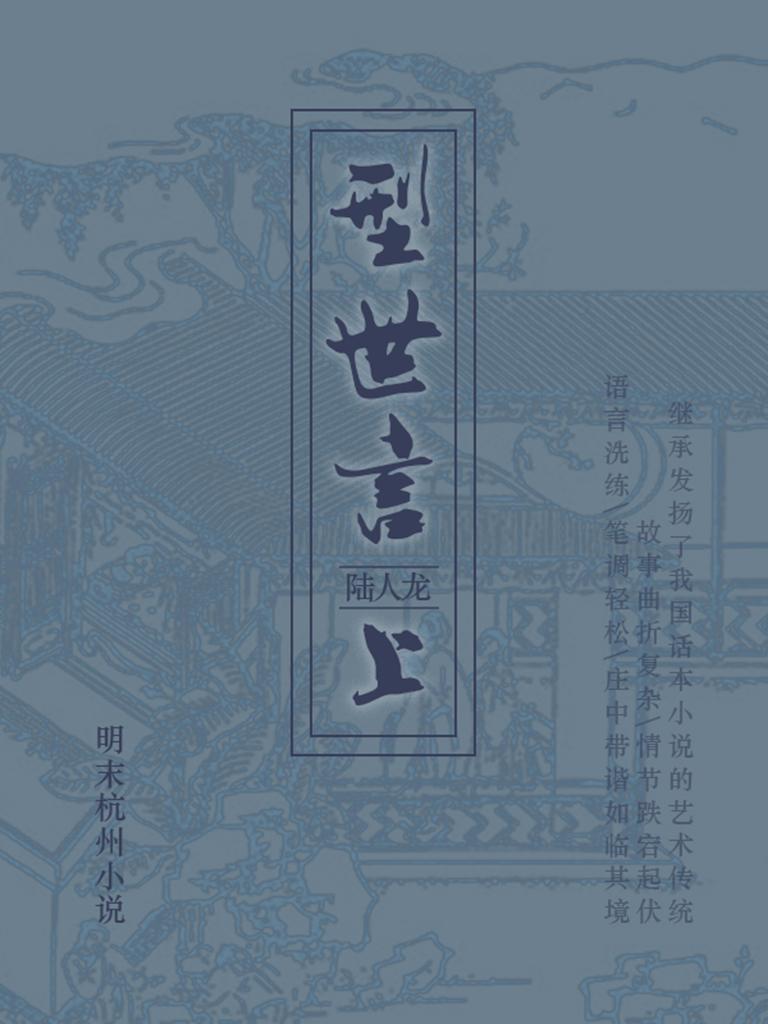 明末杭州小说: 型世言(上)
