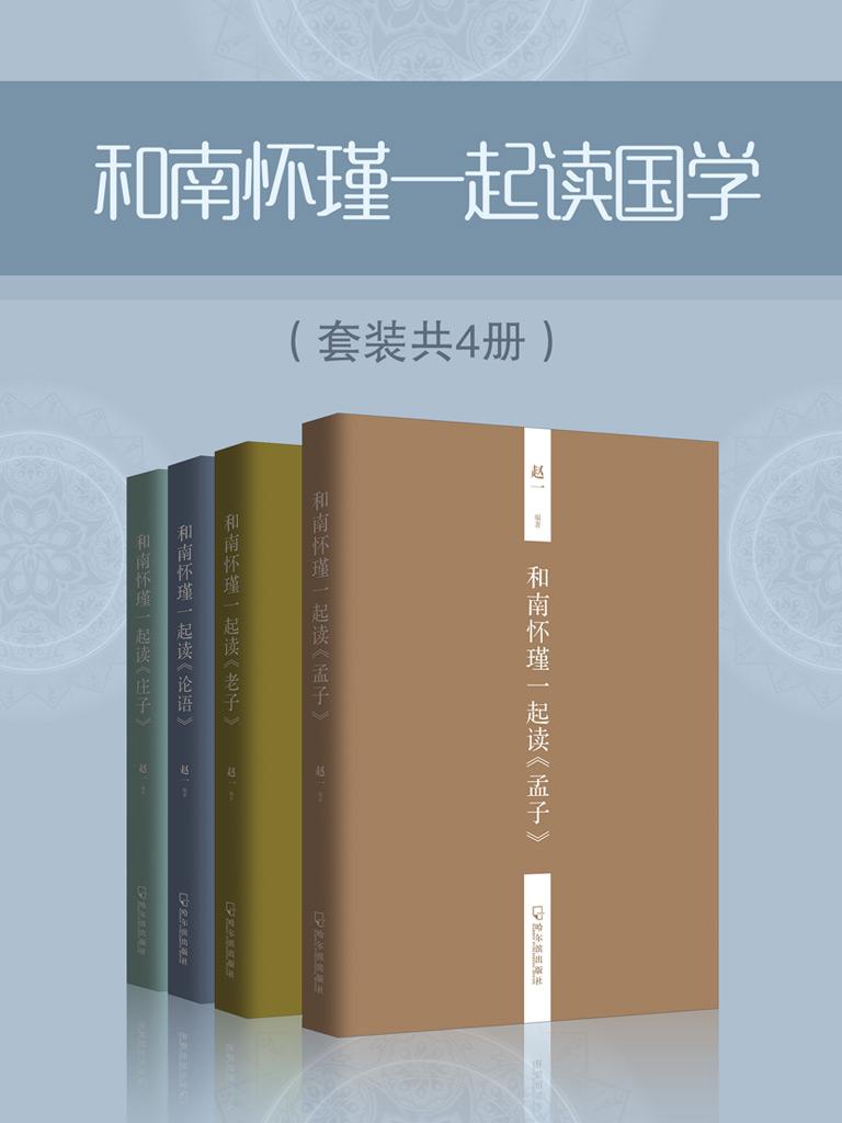 和南怀瑾一起读国学(共四册)
