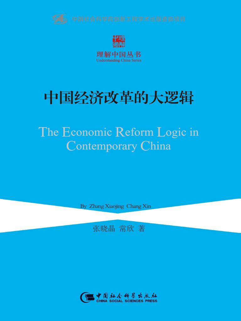 中国经济改革的大逻辑