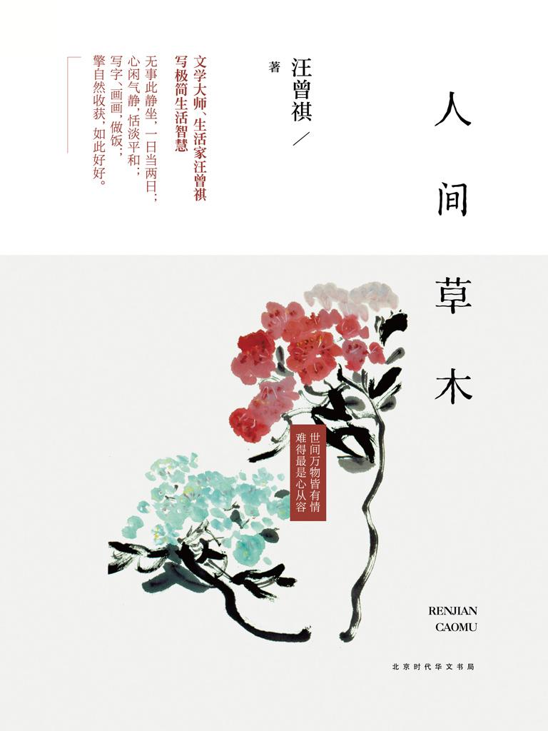 人间草木(汪曾祺作品)