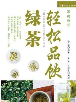 家庭茶艺:轻松品饮绿茶