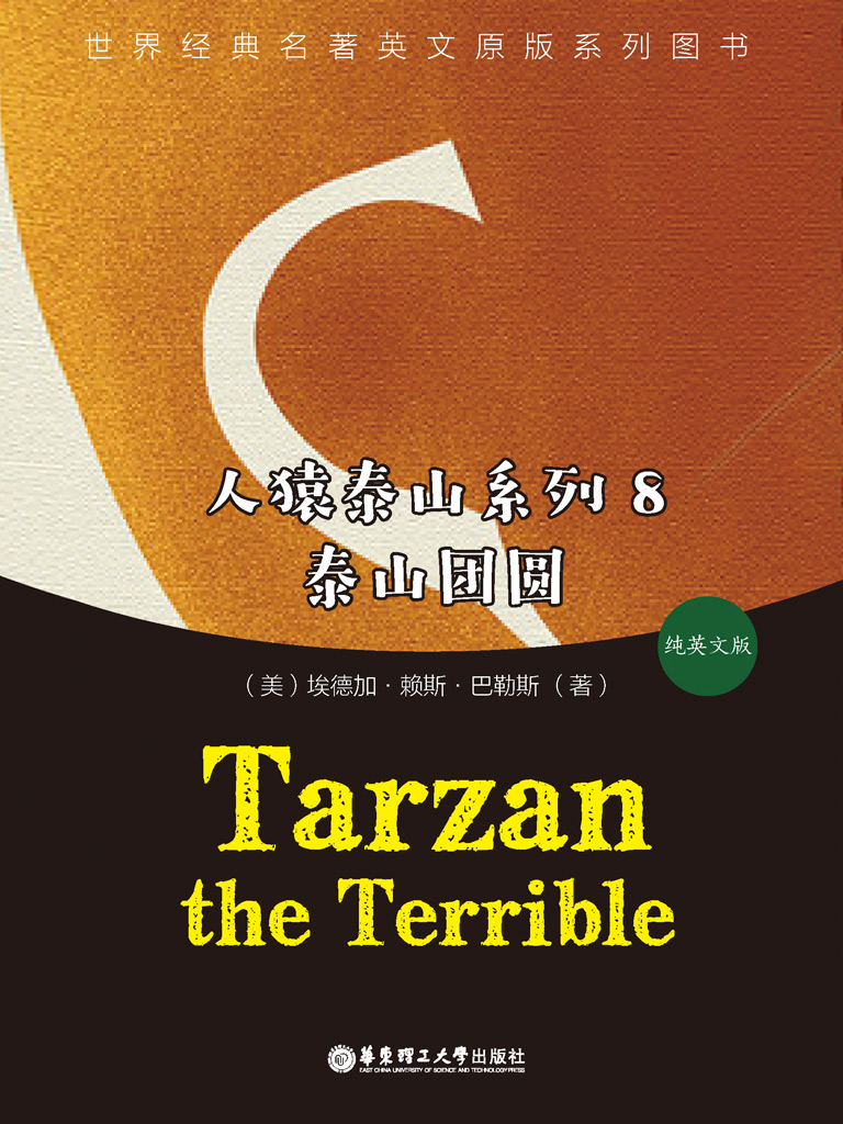 人猿泰山系列 8:Tarzan the Terrible(纯英文版)