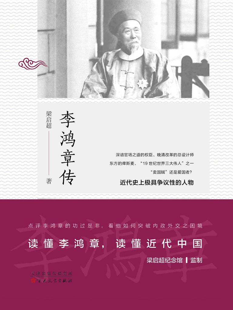 李鸿章传(梁启超纪念馆 监制)
