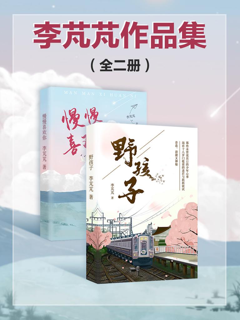 李芃芃作品集(套装共2册)