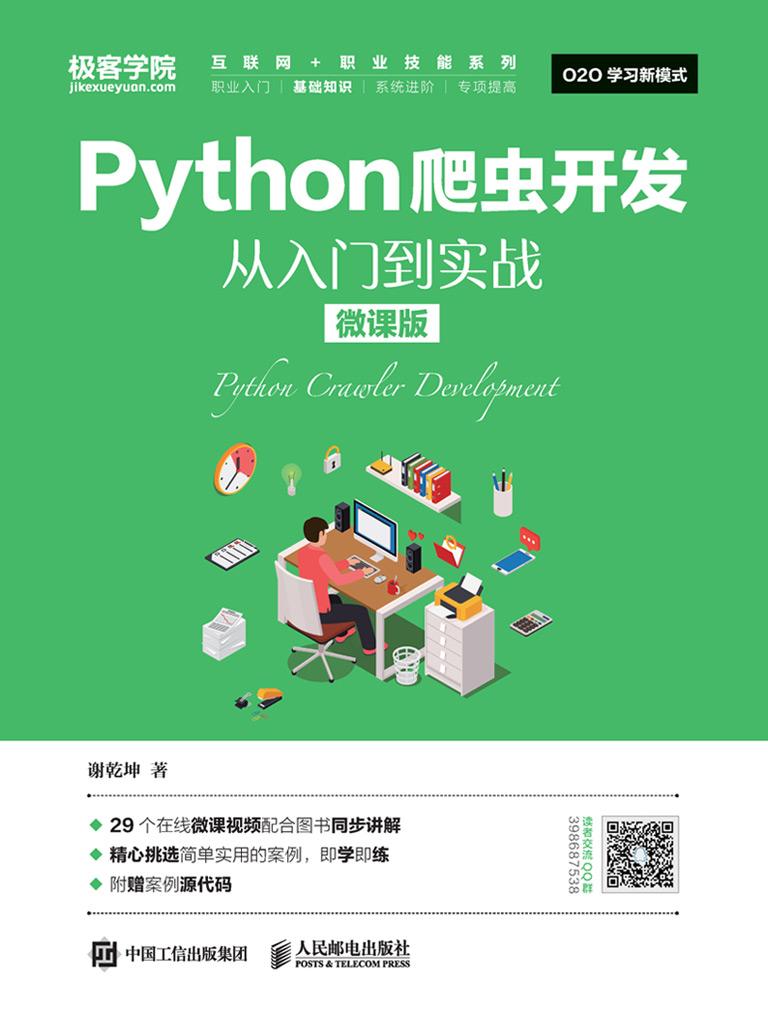 Python爬虫开发:从入门到实战(微课版)