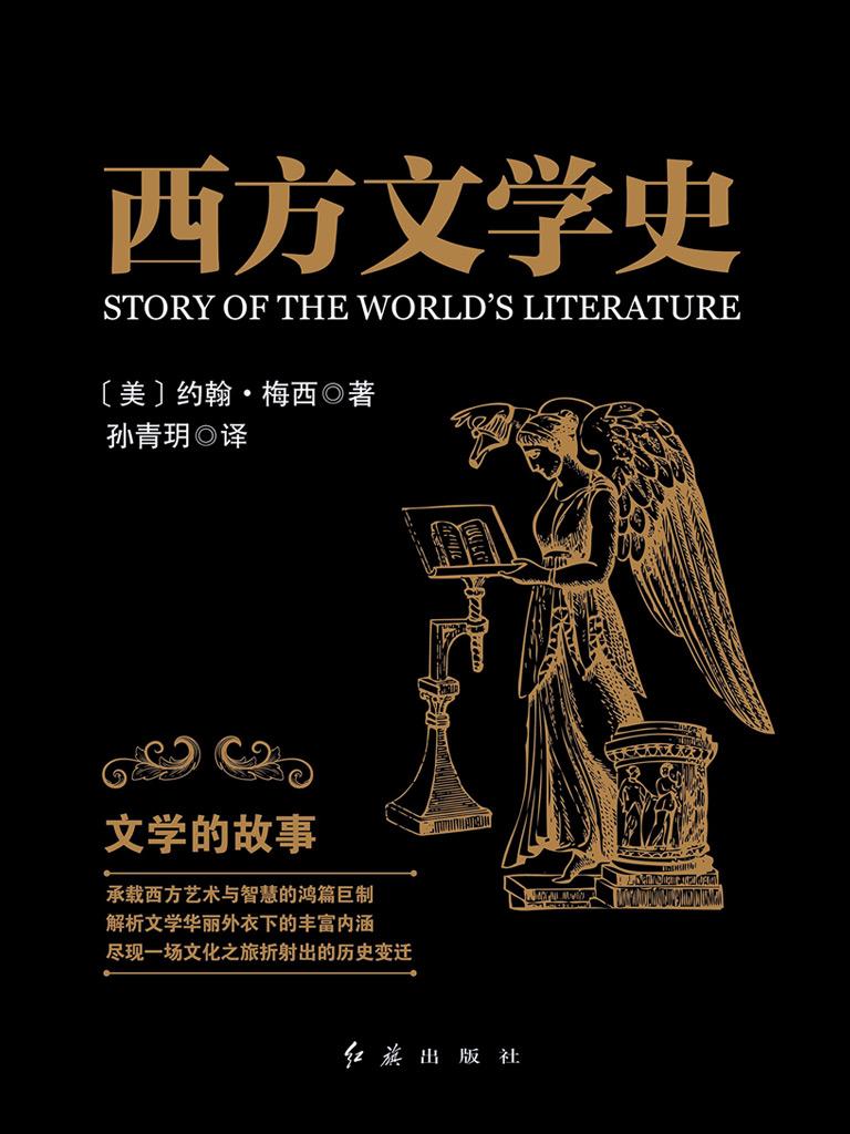 西方文学史:文学的故事