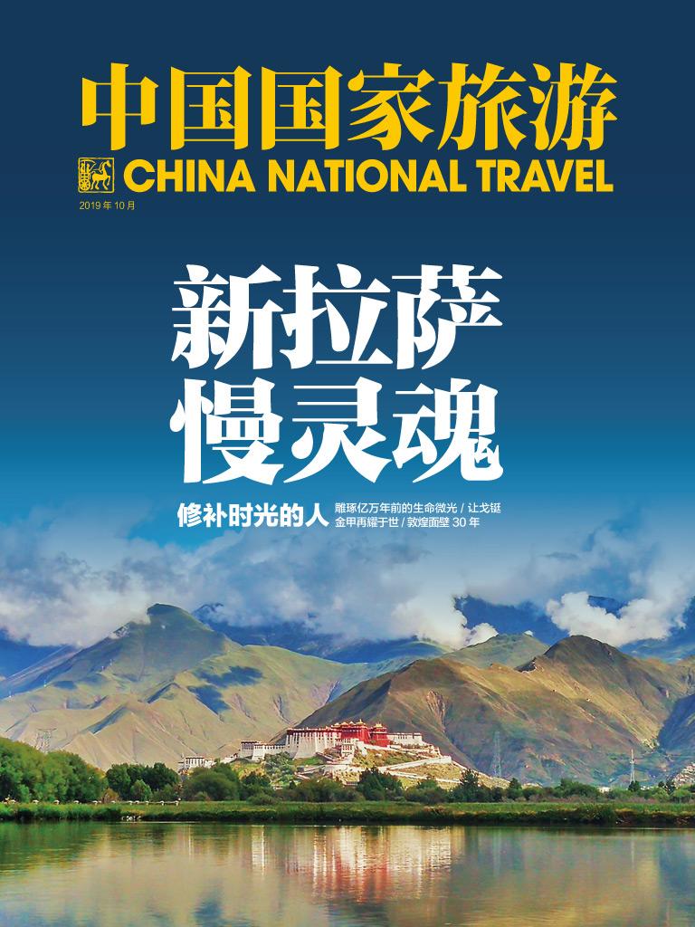 中国国家旅游(2019年10月)