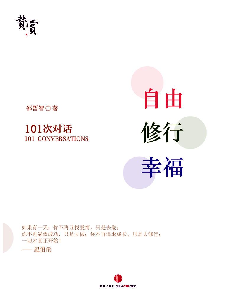 自由、修行、幸福:101次对话