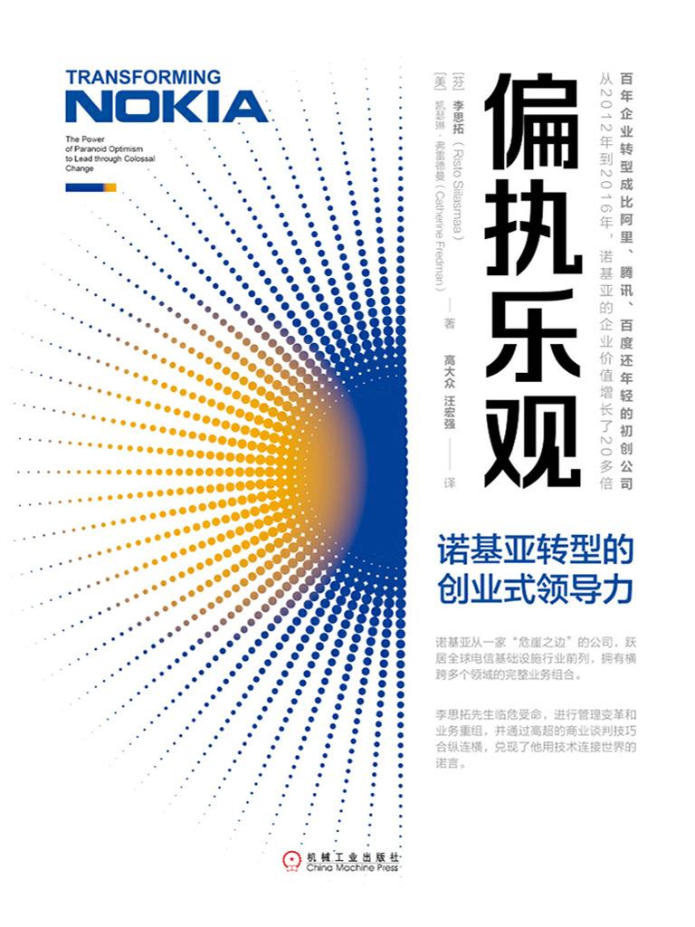 偏執樂觀:諾基亞轉型的創業式領導力