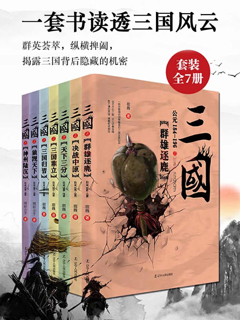 一套书读透三国风云(三国书系 全七册)