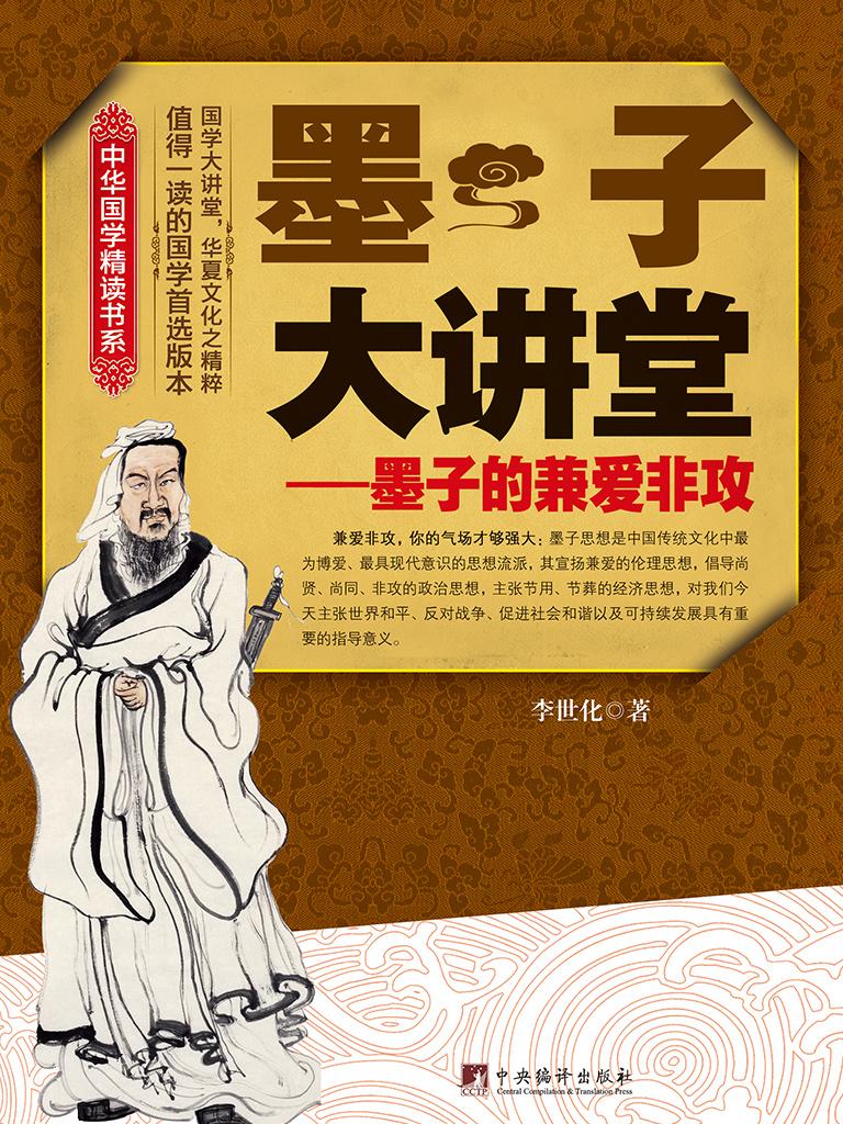墨子大讲堂(中华国学精读书系)