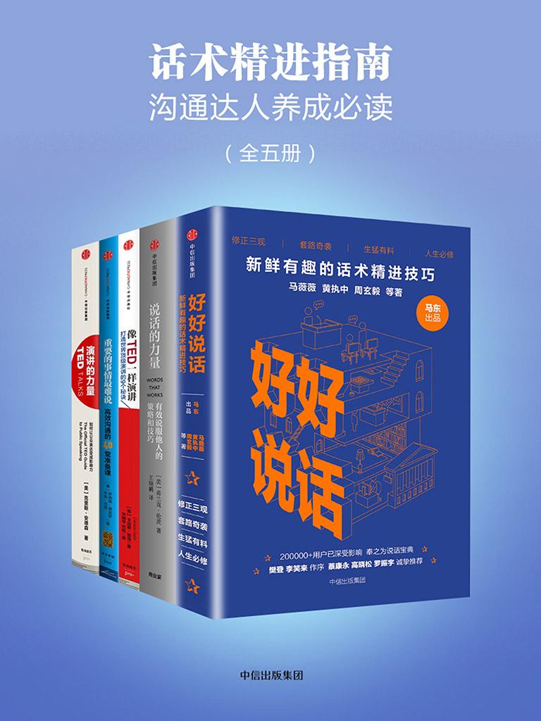 话术精进指南(全五册)