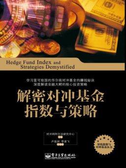 解密对冲基金指数与策略