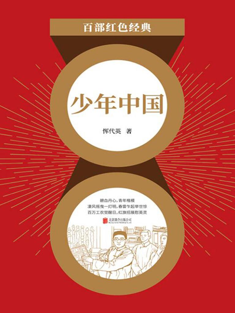 少年中国(百部红色经典)