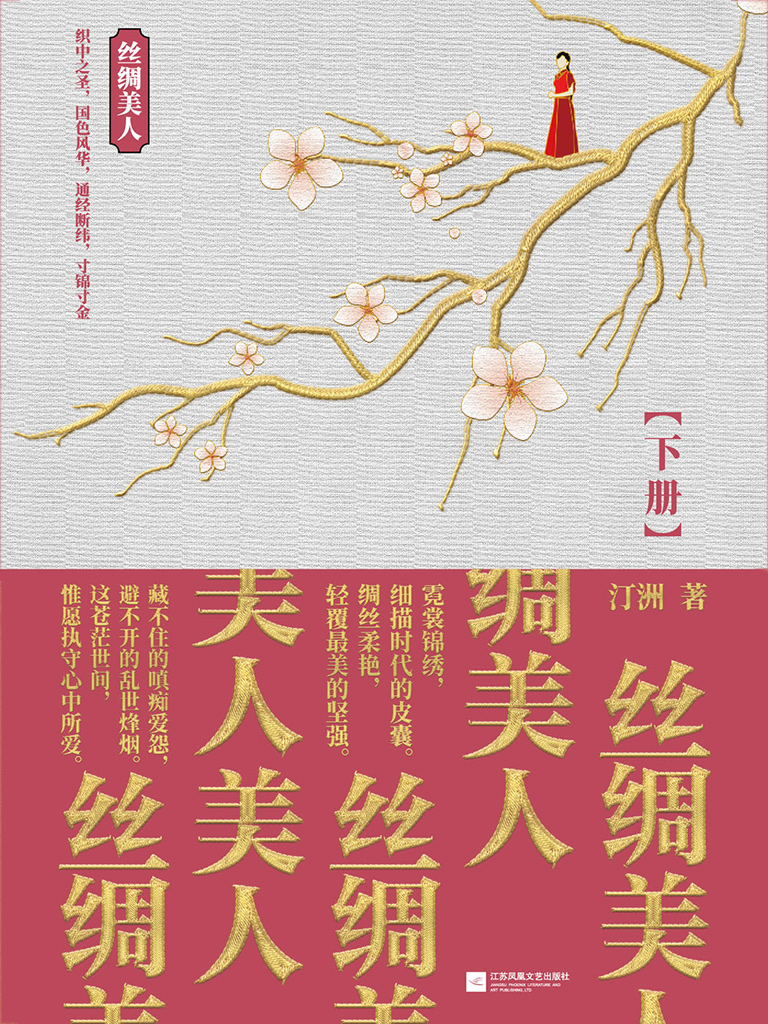 丝绸美人(下册)