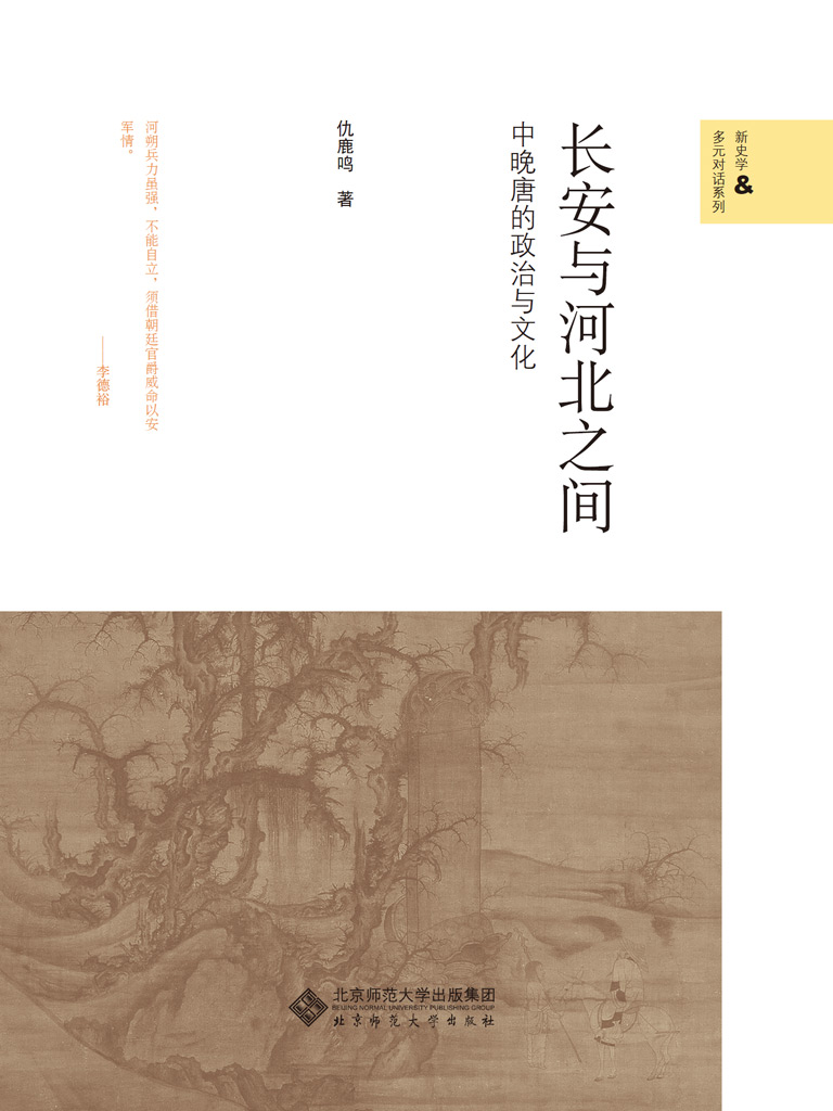 长安与河北之间:中晚唐的政治与文化(新史学&多元对话系列)