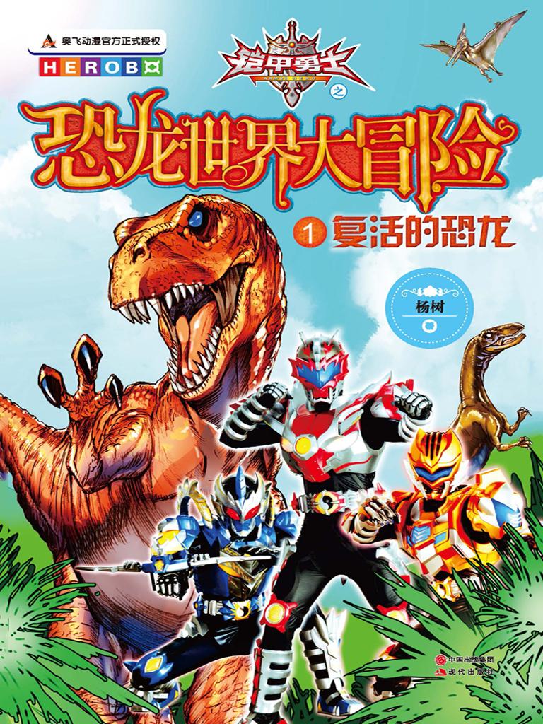 恐龙世界大冒险 1:复活的恐龙