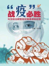 戰『疫』必勝:科學防治新型冠狀病毒感染問答