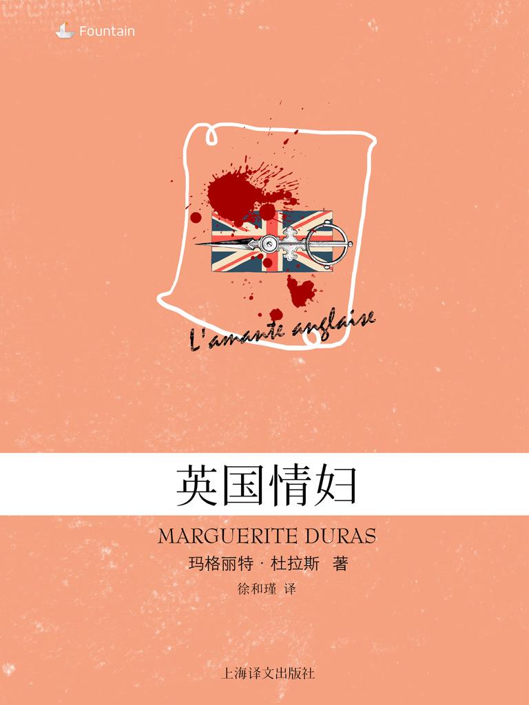 英国情妇(玛格丽特·杜拉斯电子书系列)