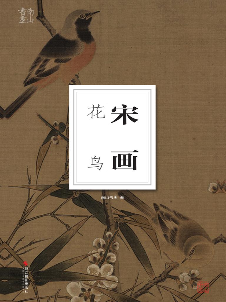 宋画·花鸟(南山册页)