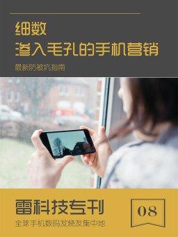 雷科技专刊:细数渗入毛孔的手机营销