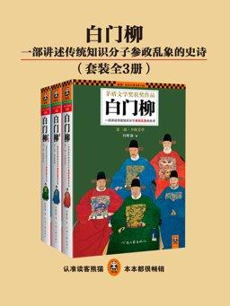 白门柳(全三册)