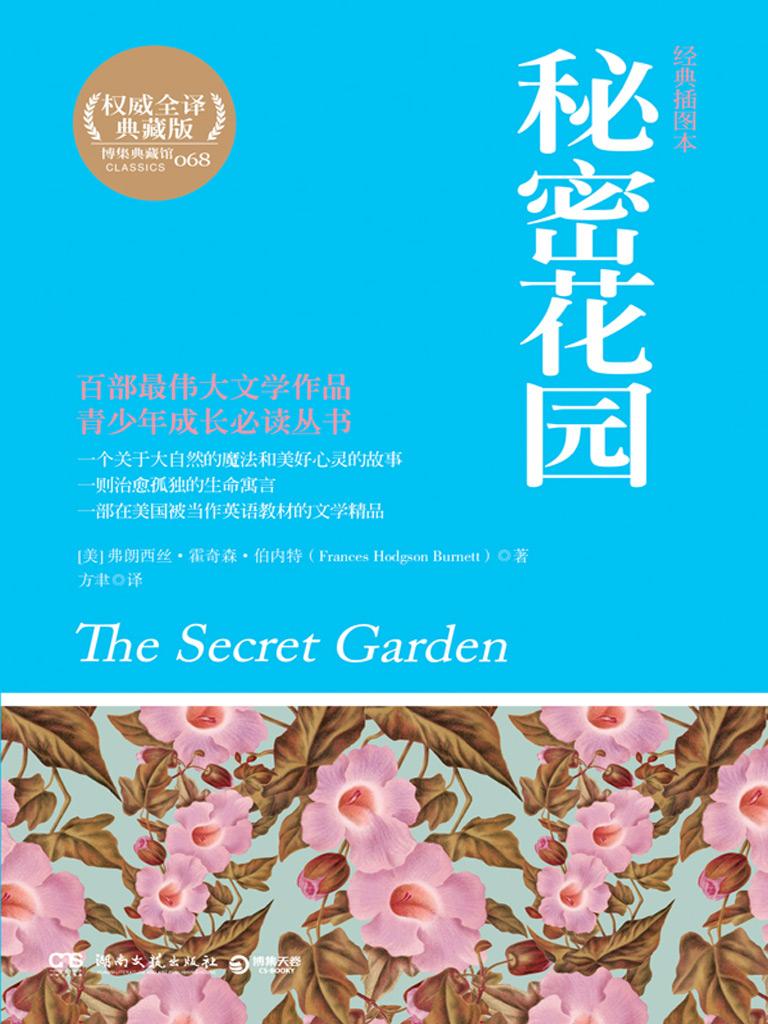 秘密花园(经典插图本)