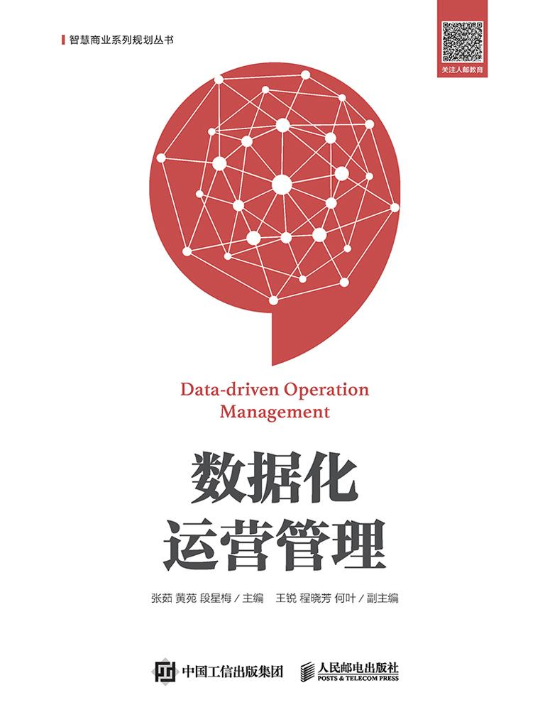 数据化运营管理