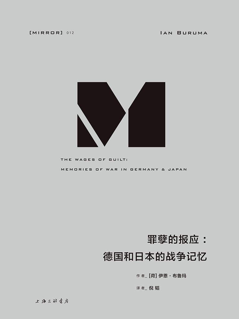 罪孽的报应:德国和日本的战争记忆(修订版)