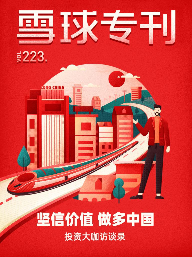 雪球专刊·坚信价值做多中国:投资大咖访谈录(第223期)
