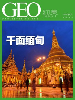 千面缅甸:GEO视界(总第005期)