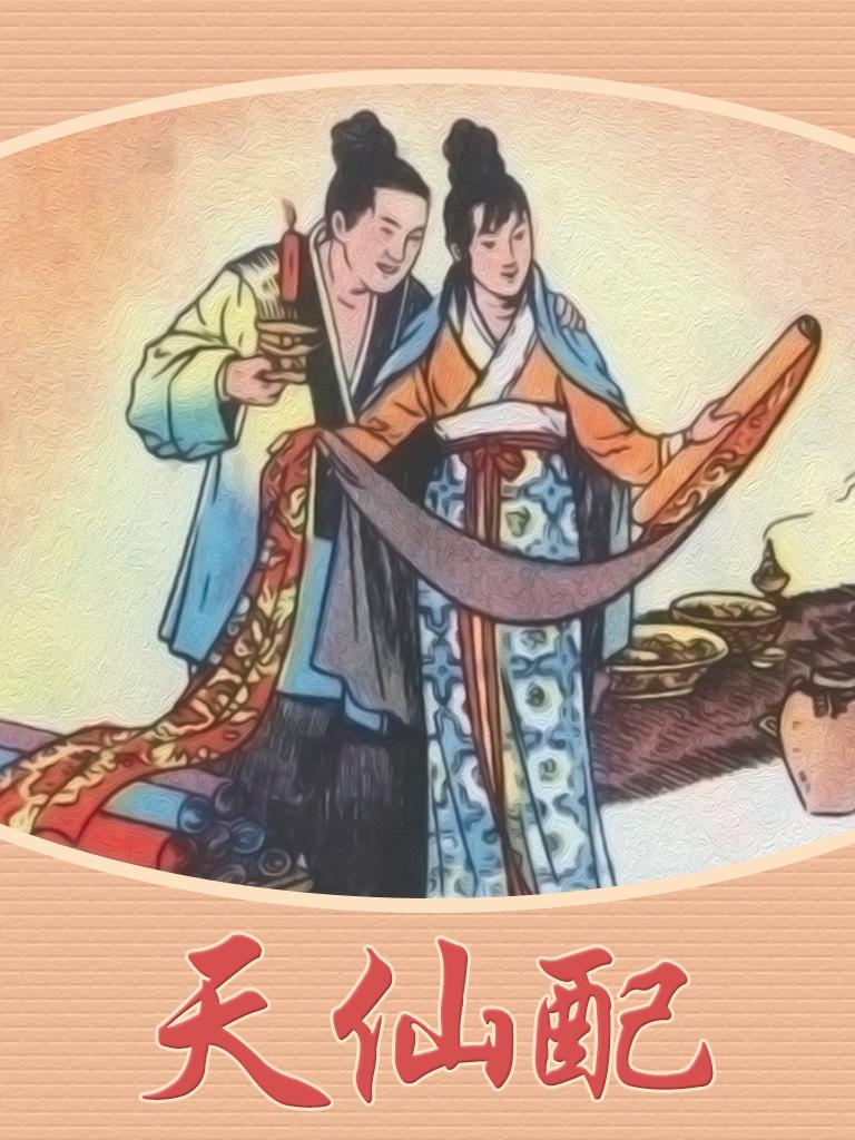 天仙配(彩色)