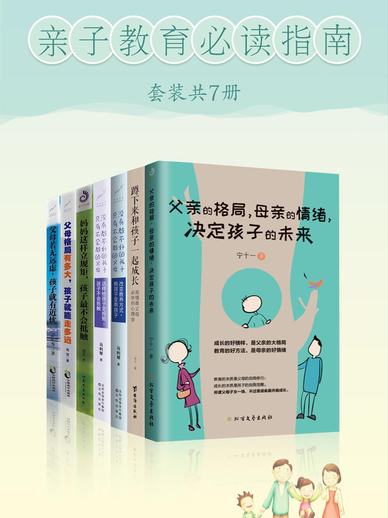 亲子教育必读指南(共七册)