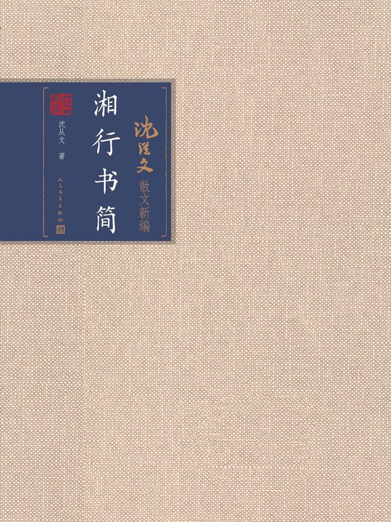 湘行书简(沈从文散文新编)