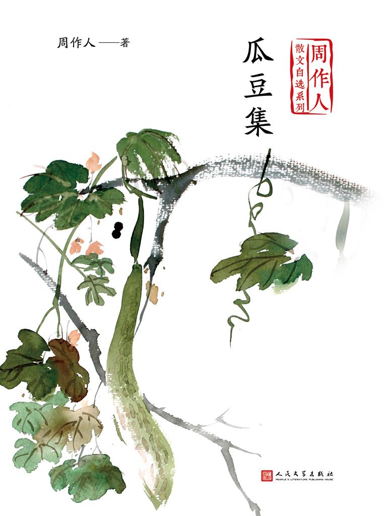 瓜豆集(周作人散文自选系列)