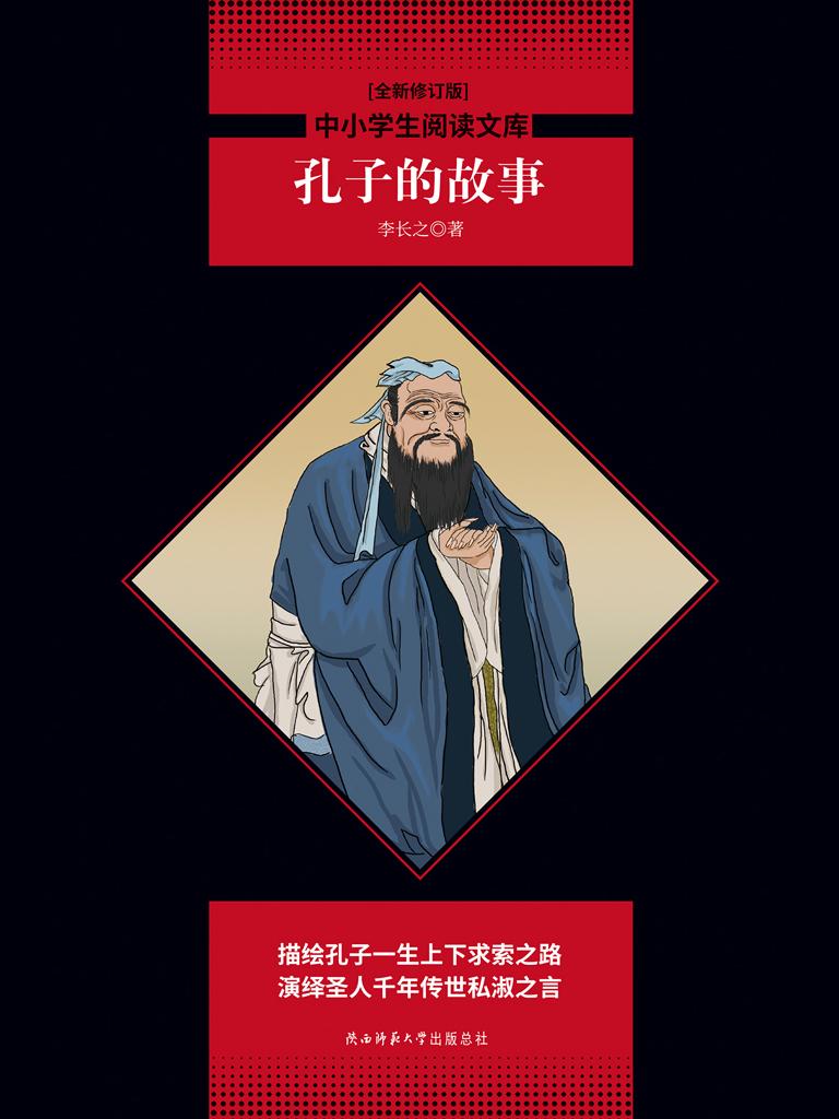 孔子的故事(中小学生必读丛书)
