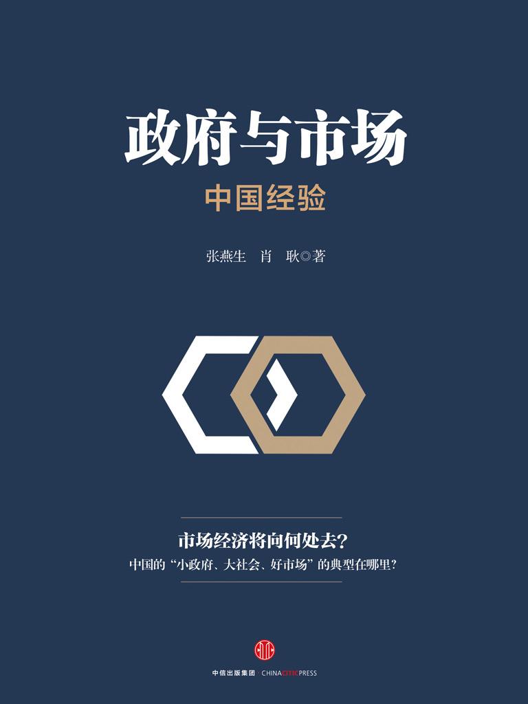 政府与市场:中国经验