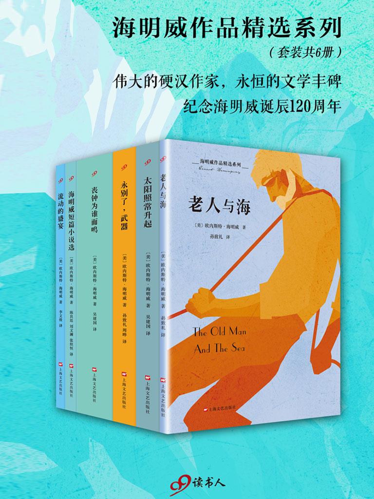 海明威作品精选系列(共六册)