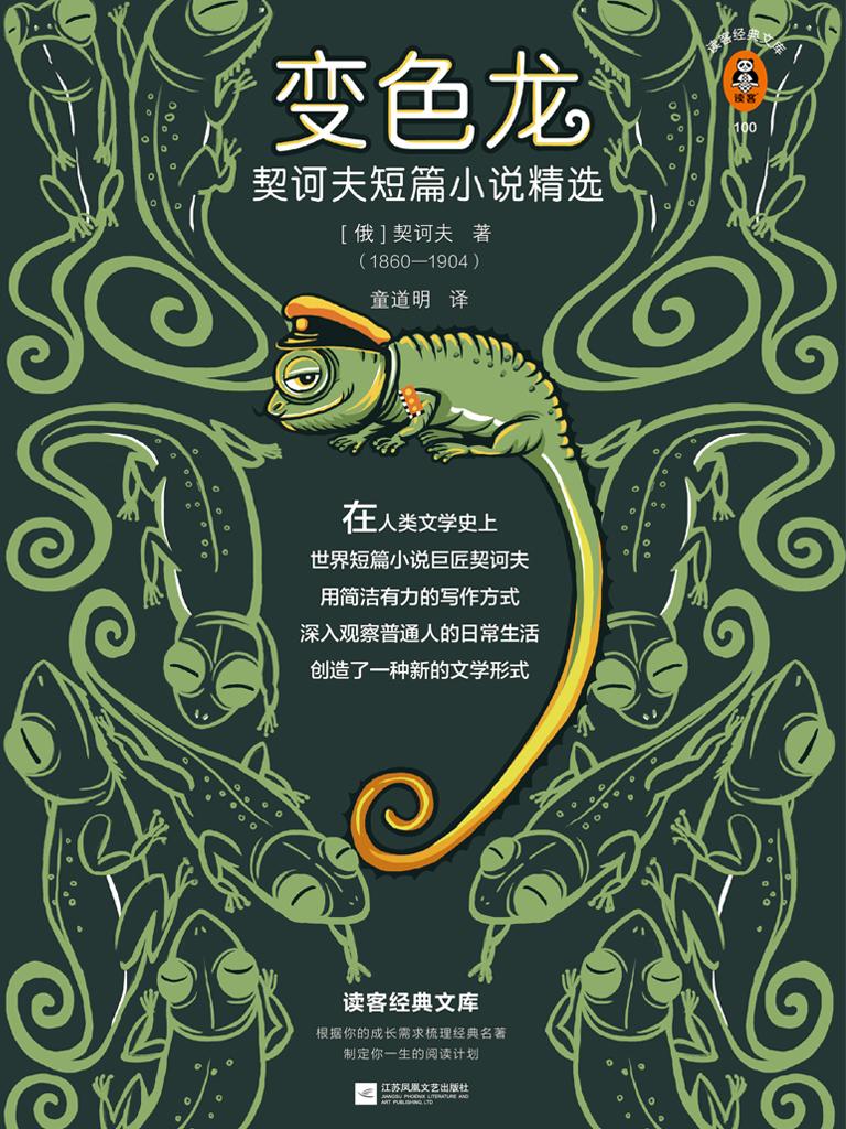 變色龍:契訶夫短篇小說精選(讀客經典文庫)