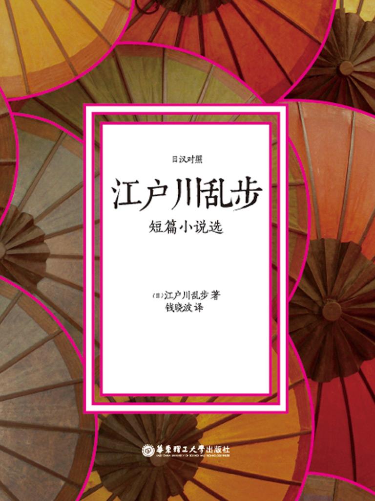 江户川乱步短篇小说集(日汉对照)