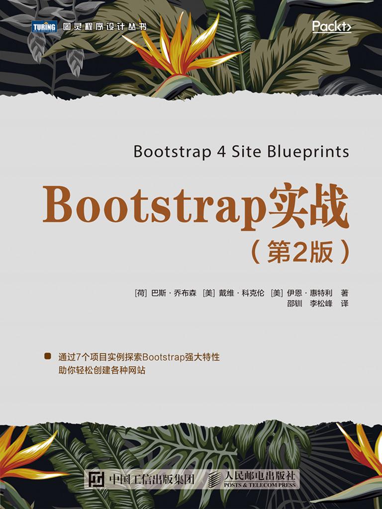 Bootstrap實戰(第2版)