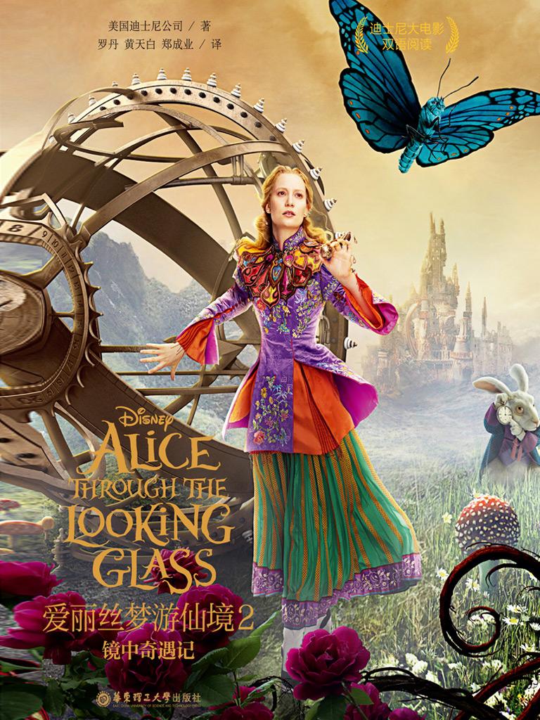 爱丽丝梦游仙境 2:镜中奇遇记(迪士尼大电影中英双语阅读)