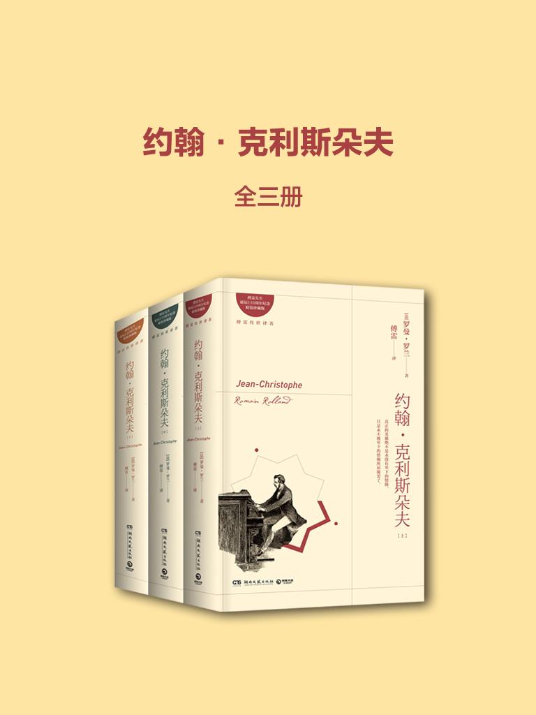 约翰·克里斯朵夫:全三册
